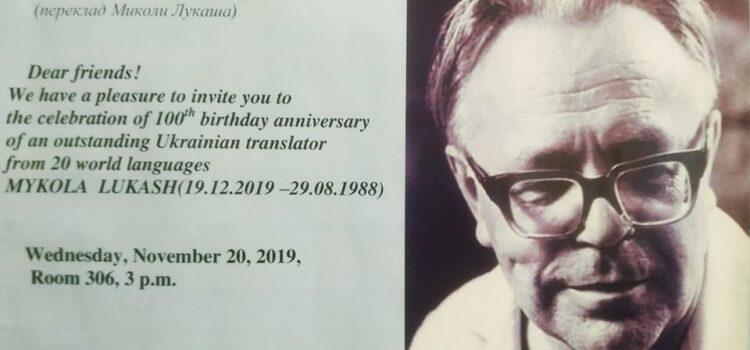 Літературно-музичний захід, приурочений століттю з дня народження Миколи Лукаша.