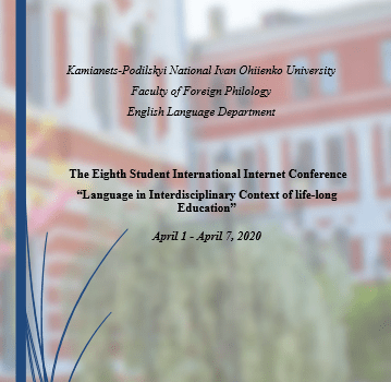 VIII Міжнародна студентська інтернет-конференція  «Мова у міждисциплінарному контексті безперервної освіти»