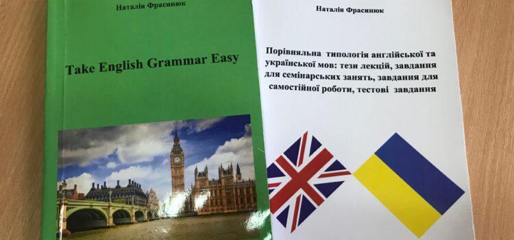 Нові посібники кафедри англійської мови